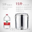不銹鋼超長保溫桶商用米飯保溫桶湯桶開水桶豆漿桶茶水桶冰桶『新佰數位屋』