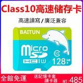 全館79折-記憶卡128g手機內存卡存儲通用紅米高速TF卡oppo華為vivo小米