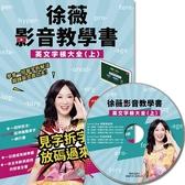 徐薇影音教學書:英文字根大全(上)(附徐薇老師解析MP3光碟一張)