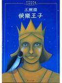 (二手書)快樂王子