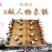 中華象棋創意三國風云人物立體經典西游記收藏送禮佳品外國人igo「千千女鞋」