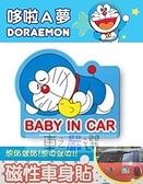 車之嚴選 cars_go 汽車用品【DR-15112】日本 哆啦A夢 小叮噹 BABY IN CAR 圖案車身磁性 磁鐵銘牌 貼牌