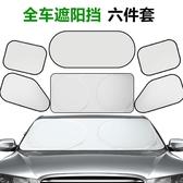 汽車遮陽罩汽車用遮陽擋車窗防曬隔熱后窗擋光板前擋風玻璃罩遮光轎車太陽檔  LX新年禮物