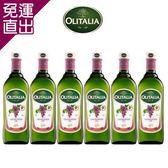 Olitalia奧利塔 超值葡萄籽油禮盒組1000mlx6瓶【免運直出】