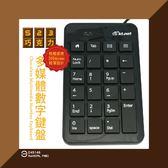 [富廉網]【KTNET】S23 巧克力多媒體 數字鍵盤