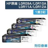 原廠墨水匣 HP 1黑3彩高容量 NO.918X/L0R09A/L0R10A/L0R11A/L0R12A/ 適用 HP MFP 586dn/MFP 586f/Flow MFP 586z