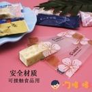 diy手工牛扎軋糖紙雪花酥糖果包裝袋機封可愛【淘嘟嘟】