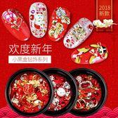 新年美甲飾品新年混鉆套裝貼飾品鉆水鉆金屬新年新款紅鉆指甲飾品WL2858【衣好月圓】