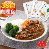 MOS摩斯漢堡_日式咖哩包/調理包【36入組】(雞/豬/牛任選)