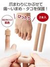 護指套 日本品牌防磨腳趾套護腳趾頭老繭保護套足手指摩擦踢球運動保護套 星河光年