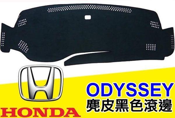 台灣製 空軍一號 麂皮 反皮 儀錶板 15年 HONDA ODYSSEY 2.4 汽車避光墊 滾黑邊 短毛墊子