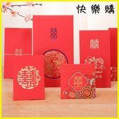 紅包袋 結婚慶用品紅包袋個性創意婚禮小紅包萬元利是