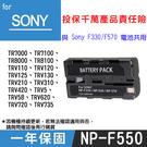 特價款@攝彩@SONY NP-F550 副廠鋰電池 一年保固 全新 原廠可充 與NP-F330 F570共用 索尼