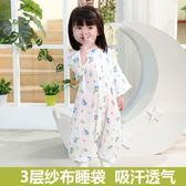 嬰兒紗布分腿睡袋秋季薄款兒童寶寶純棉空調房防踢被神器四季通用 免運