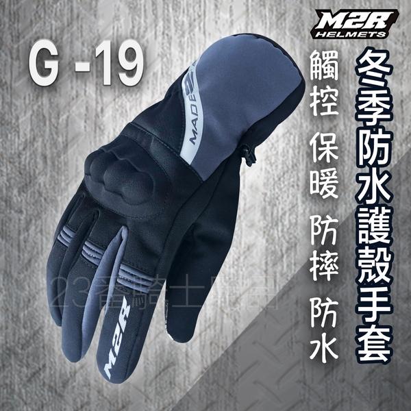 M2R G19 冬季防水手套 黑灰 G-19 關節護殼 機車手套 可觸控 防風 防寒 防摔 23番 防水手套 長版 手套