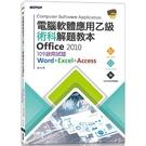 電腦軟體應用乙級術科解題教本 Office 2010|109年啟用試題