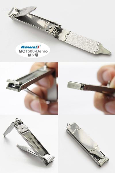 丹大戶外【Kowell】不鏽鋼摺疊式超薄指甲剪(紙卡裝) MC-1500/demo