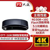 送調味罐組【PX大通】Android 10頂級規格智慧電視盒 OTT-2100