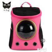 大號太空寵物艙包雙肩貓書包外出便攜貓包柯基帶貓咪狗包狗狗背包 歐韓時代