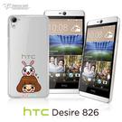 【默肯國際】Metal-Slim HTC Desire 826 香菇妹&拉比豆 倆小無猜 透明晶透保護殼 826