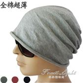 頭巾帽男士帽子無檐化療帽頭巾帽子男純棉睡帽套頭帽包頭帽男秋薄款 果果輕時尚