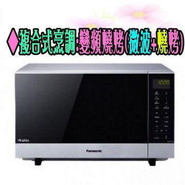 ◤國際牌27公升變頻燒烤微波爐 NN-GF574無轉盤設計◢