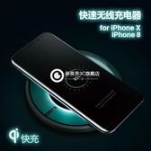 iPhone x 8 plus 蘋果8手機無線充電器apple三星QIs7 s8快充通用 Dcxw3