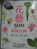 【書寶二手書T8/園藝_XAZ】花藝素材百科500:鮮花.枝葉.果實.乾燥 選購_墨仙