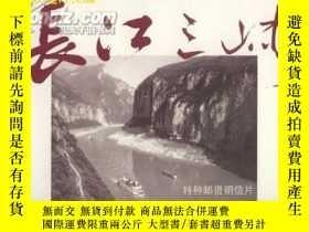 二手書博民逛書店罕見長江三峽郵資明信片863 出版1500