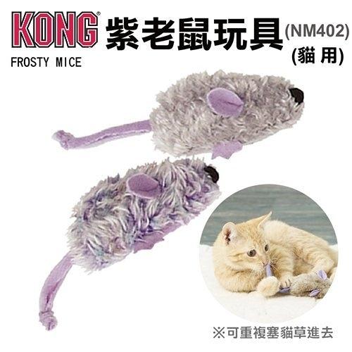 『寵喵樂旗艦店』美國KONG《Frosty Mice紫老鼠玩具》貓玩具(NM402)