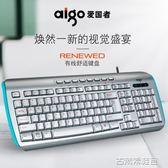 鍵盤 有線鍵盤台式筆記本電腦外設家裝機用辦公商務家用游戲USB鍵盤 古梵希igo