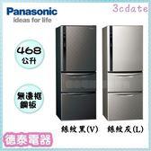 Panasonic【NR-C479HV】國際牌468公升變頻三門電冰箱【德泰電器】