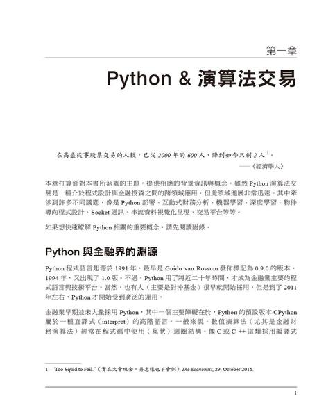Python演算法交易