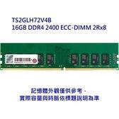 新風尚潮流 創見 伺服器記憶體 【TS2GLH72V4B】 工作站 用 ECC DDR4-2400 16GB
