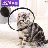 伊麗莎白圈寵物保護罩貓咪套頭罩防咬防舔防亂吃項圈寵物貓咪脖套 可然精品