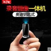 音士頓錄音筆攝像專業微型高清遠距降噪影像強磁錄像筆超長待機器