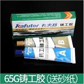 修補劑 金屬修補劑強力耐高溫粘暖氣片水箱油箱水管補漏鑄工膠焊接ab膠水 晶彩 99免運