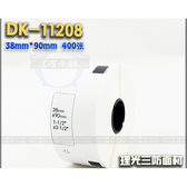 DK-11208 固定長度 38X90mm 400張 標籤帶 塑管塑芯 Brother DK11208標籤紙 不含支架
