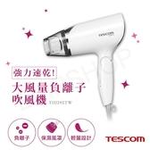 【日本TESCOM】輕量型負離子吹風機 TID292TW
