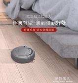 掃地機器人-掃吸拖家用智慧掃地機器人自動吸塵器清掃超薄全自動擦地機拖地 完美情人館YXS