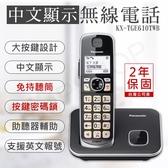 【國際牌PANASONIC】中文顯示大按鍵無線電話 KX-TGE610TWB