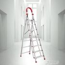 家用折疊梯子加寬加厚不銹鋼七步八步梯人字梯閣樓梯室內移動樓梯【快速出貨】