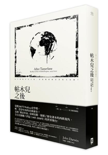 (二手書)帖木兒之後:1405~2000年全球帝國史(平裝)