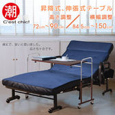 【C est Chic】會津若松可調式機能床桌