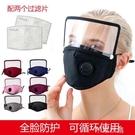 炒菜防油濺面罩騎行防曬護臉防塵口罩女護目鏡過濾棉防護罩可水洗 快速出貨