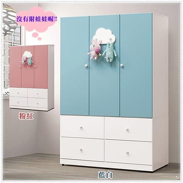 【水晶晶家具/傢俱首選】ZX9429-5雲朵粉紅色4x6尺四抽衣櫃~~另有藍白款可選