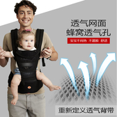 透氣網輕便抱嬰兒腰凳背帶四季通用多功能前抱式後背式寶寶凳 水晶鞋坊