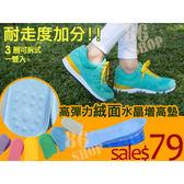矽膠增高氣墊鞋墊 瞬間增高 高彈力絨面水晶增高墊2入 ◆86小舖◆
