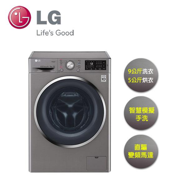 LG 9KG洗衣 5KG烘衣 蒸氣滾筒 直驅變頻式洗衣機 精緻銀 WD-S90TCS