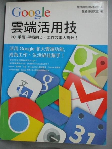 【書寶二手書T6/電腦_YGS】Google 雲端活用技:PC‧手機‧平板同步, 工作效率大提升_施威銘研究室